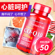 Coenzyme Q10 imported from USA 200 mg of cardiac health care product with soft capsule of prep-lipase Q-10