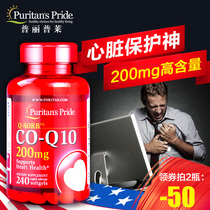 Coenzyme q10 United States original imported Puli Plai enzyme q A 10 soft capsule heart health products 200mg positive