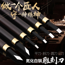 Wood carving knife handmade wood Knife Set nuclear carving bamboo carving stone lettering prints blood Lotus carving knife tool