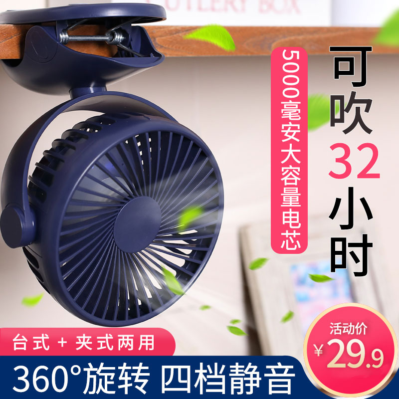 USB small fan small student dormitory portable mini rechargeable car usb clip-type silent carry-on clip fan large wind family baby crib holding a charged small electric fan