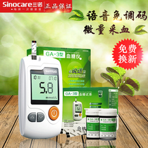 GA-3 Blood glucose tester household automatic blood glucose test paper measurement of blood glucose instrument 100 sets