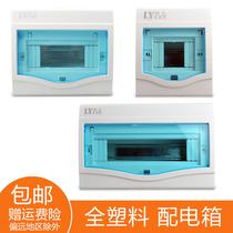 Full plastic dark home plastic distribution box strong electric box open air switch box empty open box cabinet
