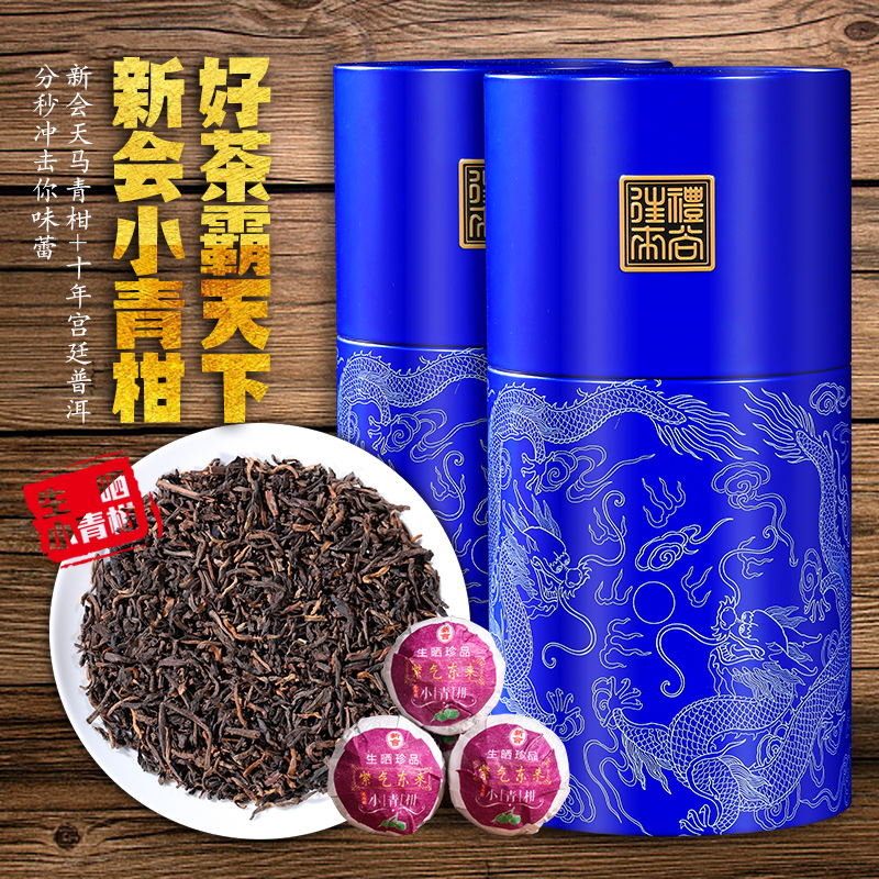 Xinhui small orange, orange peel, palace Puer tea, small orange, orange tea, 500g canned gift box, still mellow and fragrant