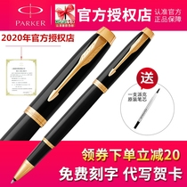 (Official authorized store)Parker signature pen IM gold clip orb pen business gifts office metal flagship genuine