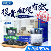 In addition to formaldehyde activated carbon bag new house decoration suction to remove the flavor of strong household emergency stay activated coal bamboo charcoal Bag