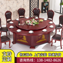 Hotel electric dining table Large round table Automatic rotating solid wood turntable 15 20 people Hotel box 3 meters hot pot table and chair