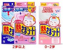 Japan Kobayashi KOBAYASHI newborn 0-2 years old infants and young children pink cooling fever fever stickers