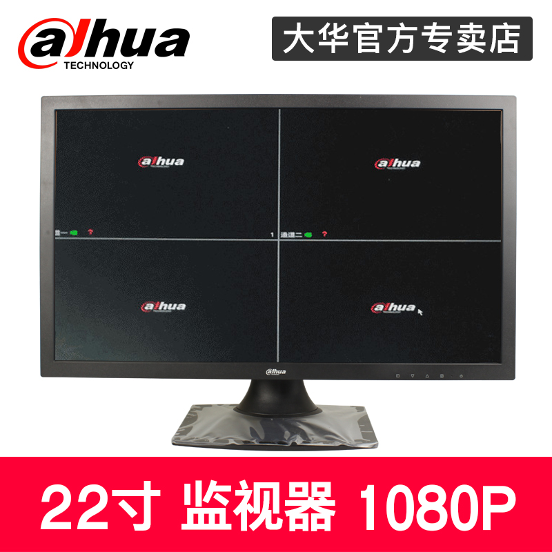 Dahua 22 inch LCD monitor 1080P HD monitor DVR display DHL22-F500