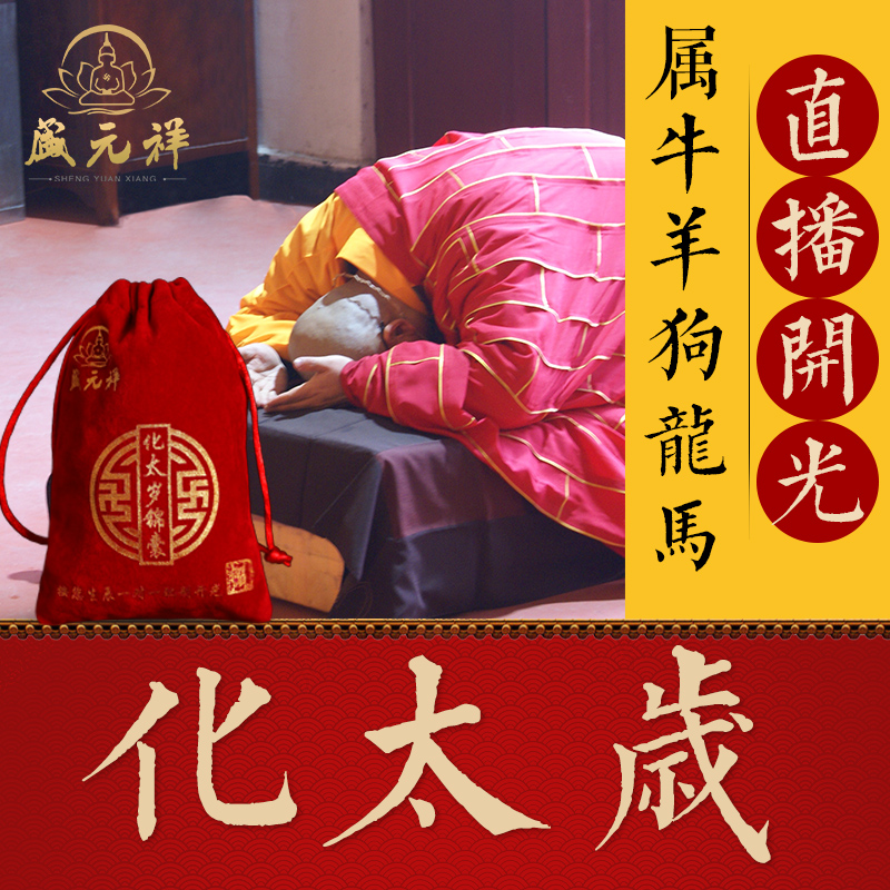 Open light of Tai Sui 2021 Yang Xin tips to resolve the year of life is an ox dragon horse sheep dog guilty of peace amulet