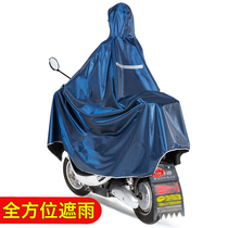 Electric vehicle raincoat electric car poncho adult electric bicycle raincoat increase thickening electric motorcycle raincoat