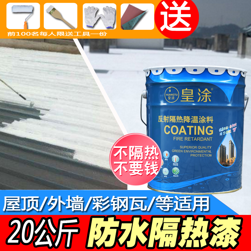 Roof waterproof sun protection insulation paint Cement color steel roof roof reflects insulation paint sunscreen paint