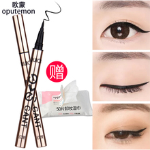 Ou Meng Eyeliner Pen does not dizzy dyed waterproof and sweat, do not fade, durable makeup net red lazy woman hard head European Union paste