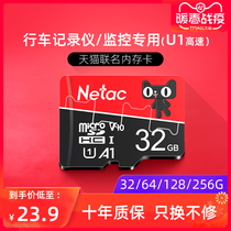 Langkao Tmall joint 32g memory card Driving Recorder memory card sd high-speed u1 mobile phone monitoring tf card