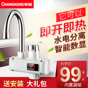 Changhong/ Changhong CKR-88AX electric faucet kitchen instant heating fast speed hot water heater
