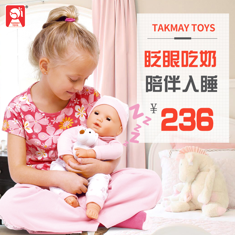 Teme toys can eat milk, sleep, talk intelligent expression, electric plastic girl and child simulation doll