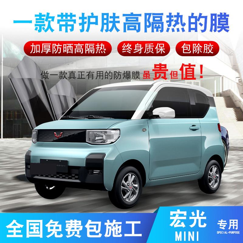 Wuling Hongguang MINI EV automotive film full car film sun explosion-proof film insulation film front windshield film