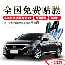 Volkswagen Longyi Jetta Lingdu Passat POLO Su Teng car film Full car film Sun explosion-proof insulation glass