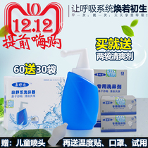 Nasal shu nasal washer physiological nasal washing salt agent nose-sinus and throat viscous foreign body scab wash nose Special