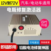 Electric car battery repairer 12V48V60V72V universal starvation battery loss electrical repair pulse activation artifact