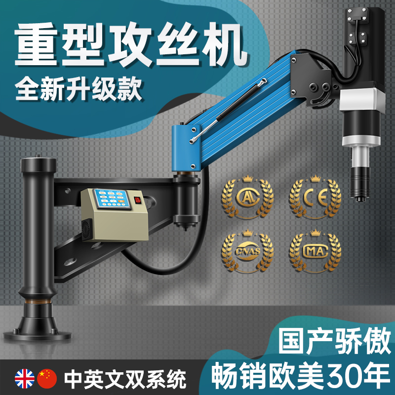 Spike electric tapping machine fully automatic servo tapping intelligent CNC small hand-held wand rocker arm