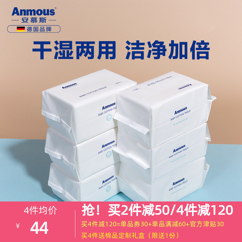 Amous baby cotton soft towel dry 溼 hand butt special newborn baby non-wet wipes 100 pump x 6 pack