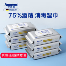 Amus 75% alcohol disinfection wipes small bag carry on baby thickened sterilization hand disinfection wipes 6 packs