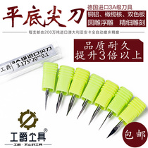 Germany imported material 3 175 flat bottom knife copper aluminum olive nuclear double color plate engraving machine engraving machine tool