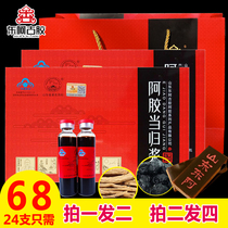 68 yuan 24 Shandong Dong A ancient gum authentic gelatin oral liquid a hui brand of Chinese Angelica pulp cooked yellow codonopsis