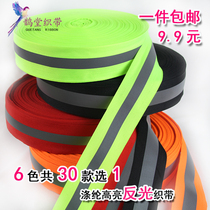 Reflective strip highlight reflective ribbon reflective cloth student schoolbag clothes get in the car seam night traffic warning belt