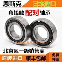 Imported paired bearings 7008 7009 7010 7011 7012 7013 7014 7015A C P5 P4
