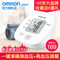 OMRON household old man arm type automatic high precision electronic sphygmomanometer measuring instrument medical pressure measuring instrument