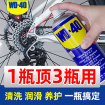 Bicycle lubricant climber chain cleaning cleaning agent maintenance kit to remove rust remover bicycle chain oil