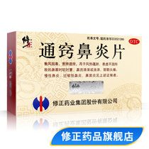 Correction tongqiao rhinitis tablets 36 pieces nasal congestion runny nose allergic rhinitis chronic rhinitis sinusitis rhinitis medicine