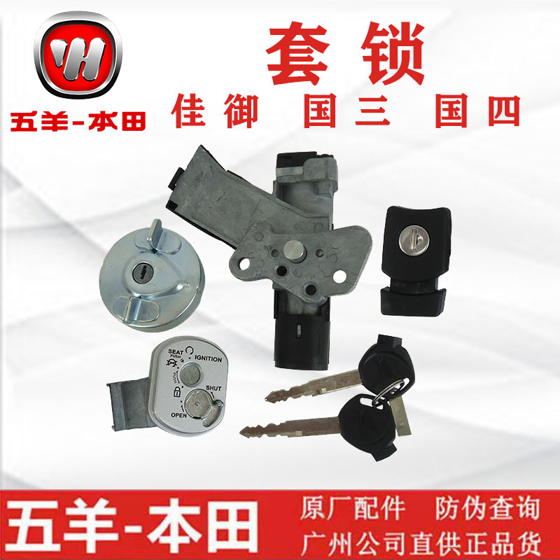 Five sheep Honda WH110T good royal lock fish electronic door lock country 3 countries support anti-counterfeiting