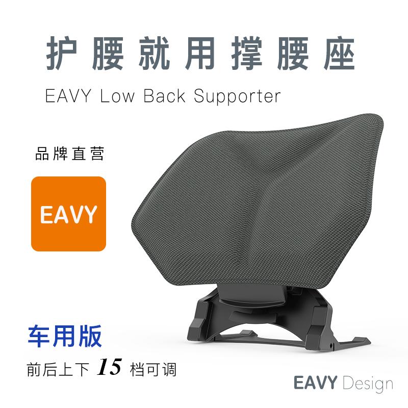 EAVY Wei car waist cushion waist cushion car with support support waist car back cushion