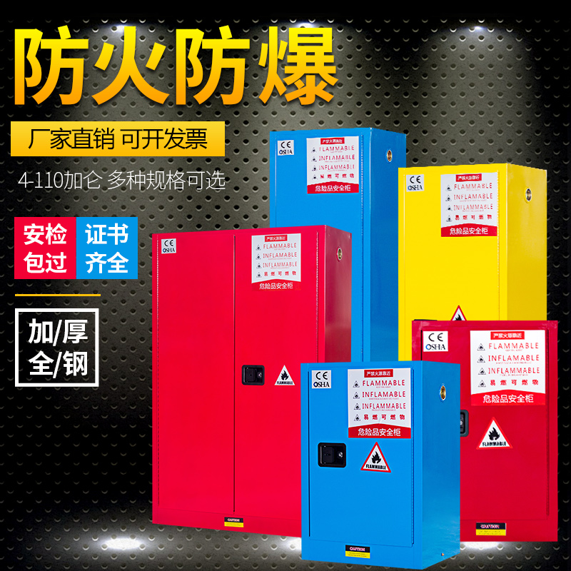 Industrial explosion-proof cabinet chemical safety cabinet flammable and explosive liquid storage cabinet fireproof explosion-proof cabinet 12 45 gallons