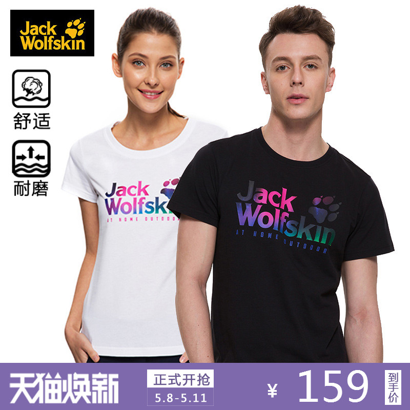 Wolf Claw Short Sleeve T-shirt for Men and Women 19 Spring and Summer Jackwolfskin Outdoor Sports Comfortable Leisure Breath 5818371