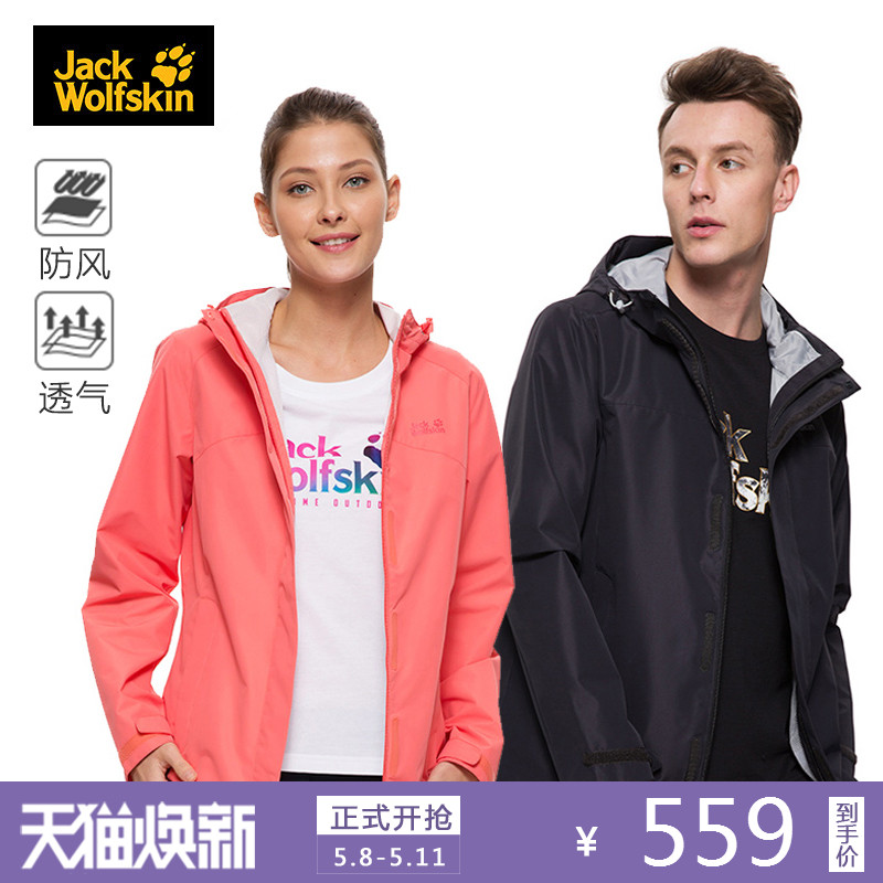 18 spring and summer Jackwolfskin wolf claws jacket men and women outdoor waterproof breathable wearable jacket 5010652
