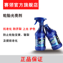 CYCLION led tire brightener maintenance agent motorcycle aging tire surface protection spray