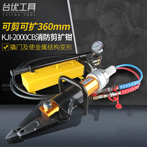Trolley Portable Expander Hydraulic Shear Extender hydraulic multi-function Clamp departure device Fire Rescue
