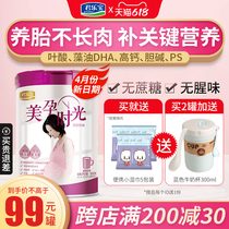 Junle Baomei Pregnancy Time Mother pregnant milk powder Early pregnancy mid-late pregnancy Flagship high calcium 800g