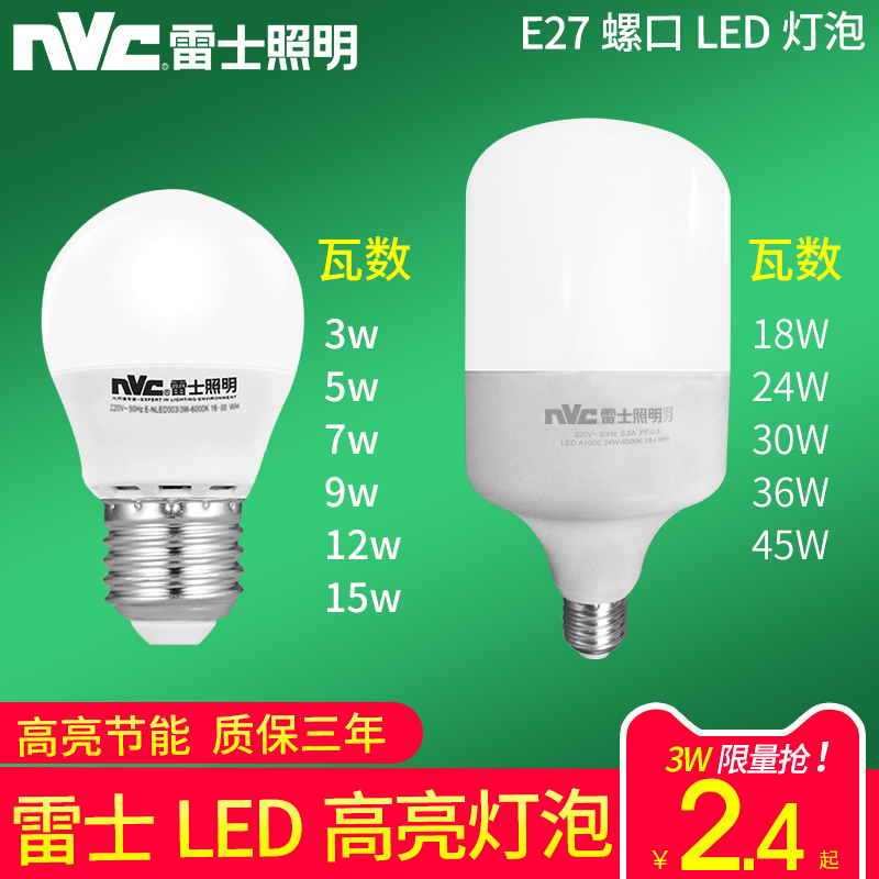Rexley LED bulb E27 screw hole ultra-bright energy-saving bulb 3W7W screw household led cannon high power