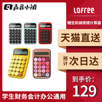 Luo Fei calculator small yellow duck rose gold lofree sugar beans polka dot mechanical keyboard computer cute female fashion personality creative network red Mini small portable student dedicated Accounting Office