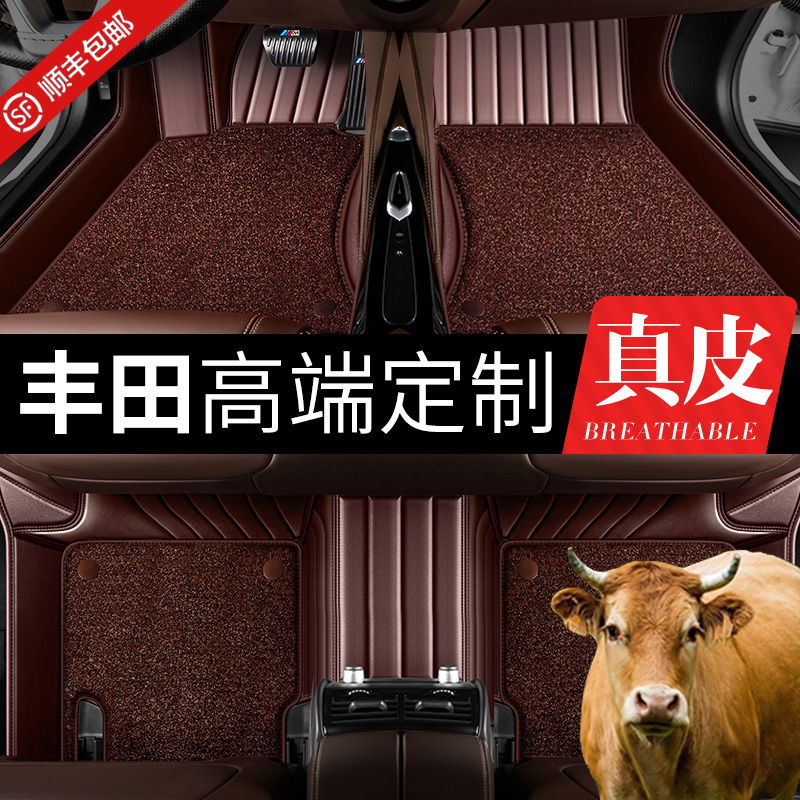 Suitable for Toyota leather foot pads Hanlanda Camry RAV4 overlord cool luze all surrounded by leather car foot pads