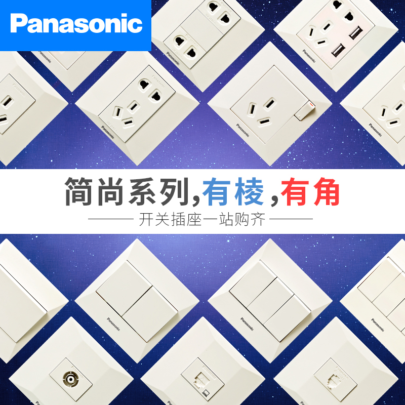 Panasonic Switch Socket Panel Simple Five-hole 10A Power Supply Household 86 Type Wall Two-three Jacket Set One-stop Purchase