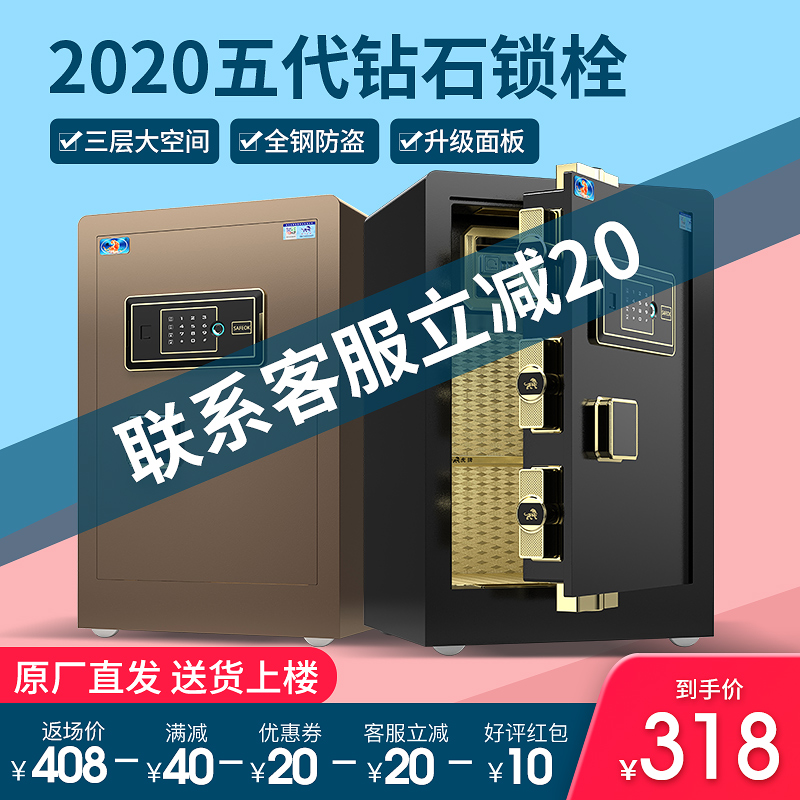 (Upgrade locking bolt) Tiger safe safe home small 45 60 70 80cm all-steel anti-theft fire stealth office files with locking locking lock box into the wall wardrobe large capacity