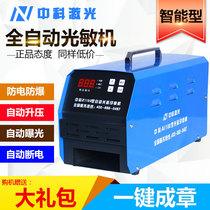 Zhongke engraving machine Photosensitive seal machine Photosensitive machine Commercial high-end three-tube laser engraving engraving exposure machine