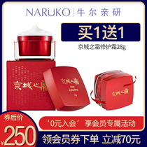 Niu Erjing City Cream Repair Cream 50g moisturizing rehydration Tight anti-wrinkle desalination wrinkle cream official website