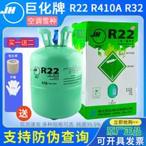 Juhua R22 réfrigérant domestique climatisation refroidissement liquide voiture fluor ajouter outil table neige réfrigérant r410a Freon
