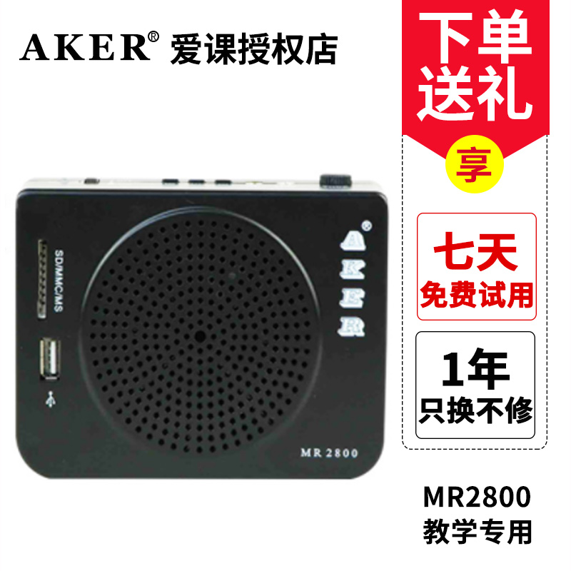 AKER/ Love MR2800 High Power Singing Machine